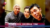 """娱乐星天地20160725许志安:红的""""后知后觉""""! 高清"""