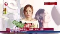 """娱乐星天地20160726独身奋斗!王晓晨""""任性""""追梦 高清"""