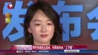 """娱乐星天地20160726周冬雨遇到马思纯:性格迥异的""""上下铺""""! 高清"""