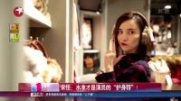 """娱乐星天地20160726宋佳:水准才是演员的""""护身符""""! 高清"""