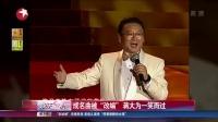 """娱乐星天地20160726成名曲被""""改编""""蒋大为一笑而过 高清"""