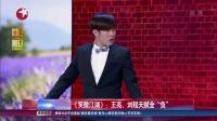 """娱乐星天地20160726《笑傲江湖》:王亮、刘程天赋全""""负"""" 高清"""