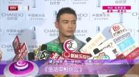 """每日文娱播报20160726杨烁""""硬汉""""也胆小? 高清"""