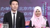 外国留学生 汉语辩论赛(上)