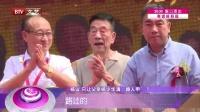 每日文娱播报20160727杨议不让杨少华演主角? 高清