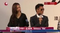 """娱乐星天地20160728交情不一般 谢霆锋、陈奕迅互认""""损友"""" 高清"""