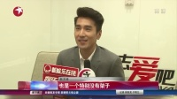 娱乐星天地20160729赵又廷:曾被偶像剧抛弃 幸被大银幕垂青 高清