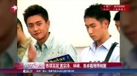 娱乐星天地20160729各谋高就 黄宗泽、林峰、吴卓羲难得相聚 高清