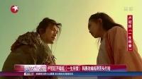 娱乐星天地20160729卢冠廷开嗓唱《一生所爱》 韩庚改编练到舌头打结 高清
