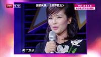 """每日文娱播报20160731刘涛带""""神秘人""""冲击决赛 高清"""
