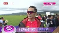 每日文娱播报20160801印小天挑战马拉松 高清