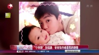 """娱乐星天地20160802""""小林静""""张镐濂:爸爸张丹峰是我的骄傲 高清"""