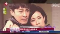 """娱乐星天地20160802佘诗曼:""""钉姐""""附体 古灵精怪 高清"""