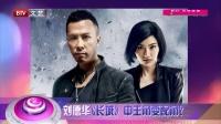 每日文娱播报20160802刘德华从男二号沦为配角? 高清