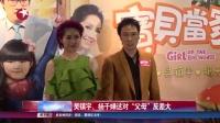 """娱乐星天地20160804吴镇宇、杨千嬅这对""""父母""""反差大 高清"""