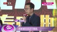 每日文娱播报20160804胡歌王凯无缘《琅琊榜2》? 高清