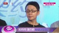 每日文娱播报20160805宋丹丹 潘石屹拍戏泯恩仇 高清