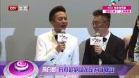 """每日文娱播报20160805邓超""""超剧场""""火不火? 高清"""