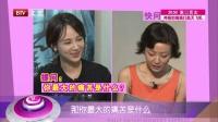 每日文娱播报20160806独家对话 杨紫 高清
