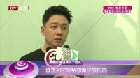 """每日文娱播报20160807潘粤明遭遇舞台""""危机"""" 高清"""