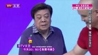 每日文娱播报20160807史国良 赵忠祥和春妮现场合作泼彩 高清