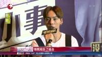 """娱乐星天地20160809陈伟霆:霸气""""佛爷""""变""""北漂"""" 高清"""