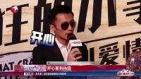 """娱乐星天地20160811陈伟霆、井柏然混战暑期档""""下半场"""" 高清"""