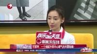 娱乐星天地20160811王丽坤:一个细腻外表内心硬气的内蒙姑娘! 高清