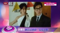 """每日文娱播报20160811刘德华黄晓明谁更""""逗"""" 高清"""