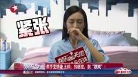 """娱乐星天地20160812杀手变娇妻 王鸥:找感觉,别""""跳戏""""! 高清"""