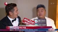 """娱乐星天地20160812周星驰把关!林子聪""""独挑大梁""""当导演 高清"""