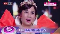 每日文娱播报20160812陈松伶曾患抑郁症? 高清