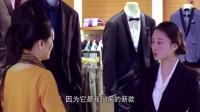 《多少愛可以重來》秦雪給馮海買新西裝