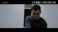 《諜影重重5》曝十五年情懷特輯