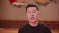 [完整版]纪中展 赫畅《煎饼果子的中国梦》
