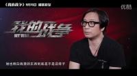 《我的戰争》曝平安夜特輯 劉烨王珞丹再現戰場悲歡離合