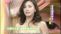 百变性感女王 田丽 040511