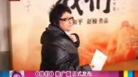 《我们》推广版正式发布冯小刚歌声成热点