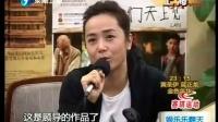 东南卫视 娱乐乐翻天20100331