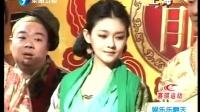 东南卫视 娱乐乐翻天20100403