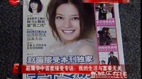 [新娱乐在线] 赵薇孕中首度接受专访:我的生活与富豪无关