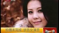 北京电视台 法制进行时20100414
