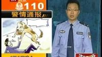 北京电视台20100415-法制进行时