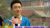 聚星坊 100429 观众采访:中国历史上最富的人是谁