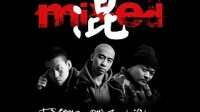 北京 说唱组合 混合体 MIXTAPE 《离》 MIXED