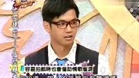 [我爱黑涩会] [台视版] 080709 唱到心坎里的情歌王子 古巨基 A
