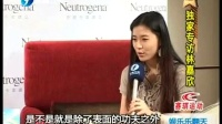 东南卫视 娱乐乐翻天20100523