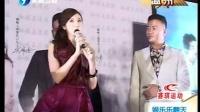 东南卫视 娱乐乐翻天20100525