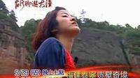 【龙龙放映室】台湾脚逛大陆系列之福建泰宁预告片