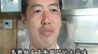 日本综艺 东西军旅行团 2010-05-20